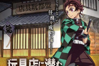 【鬼滅の刃】リアル謎解きゲームが開催中|アニメイト姫路