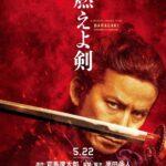 映画「燃えよ剣」砥峰高原でロケ|2020年5月公開