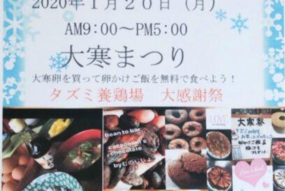 大寒まつり| 田隅養鶏場(タズミのたまご)
