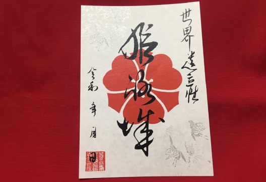姫路城冬の特別公開|2月限定姫路城御城印も!