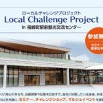 2/17~3/20 ローカルチャレンジプロジェクト 参加者募集!