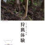 【宍粟市】狩猟ガールとゆく!狩猟体験Ⅲ~わな猟・実践編~
