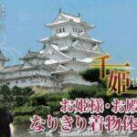 姫路城|当時の衣装でお姫様・お殿様になりきり!大天守をバックに記念撮影
