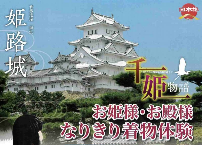 姫路城|お姫様・お殿様 なりきり着物体験