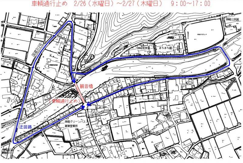 【神河町】観音橋(中村地内)交通規制のお知らせ