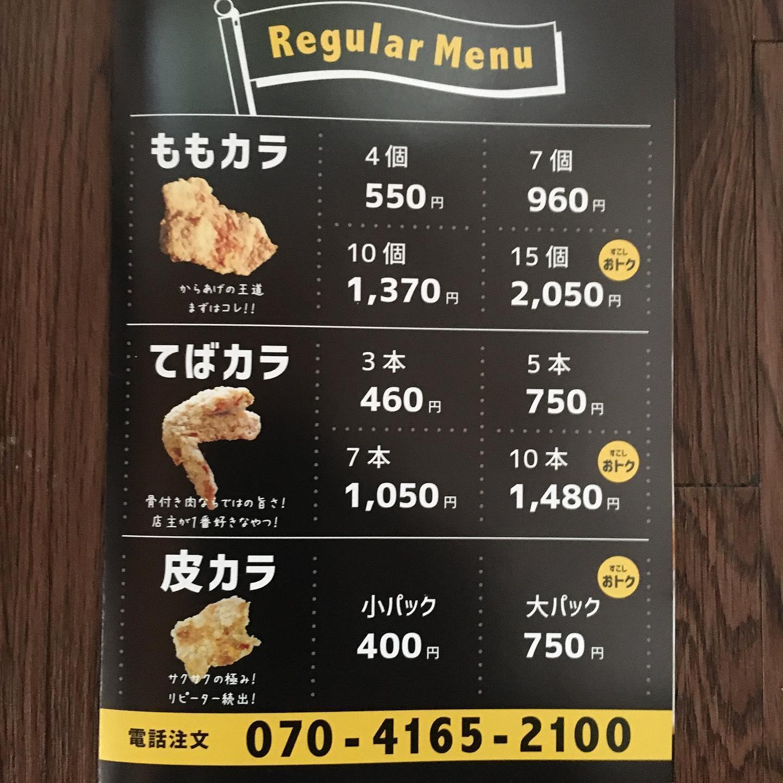 【福崎町】からあげ専門店MINOYA(みのや)|特産もち麦を使った衣の唐揚げ屋さん