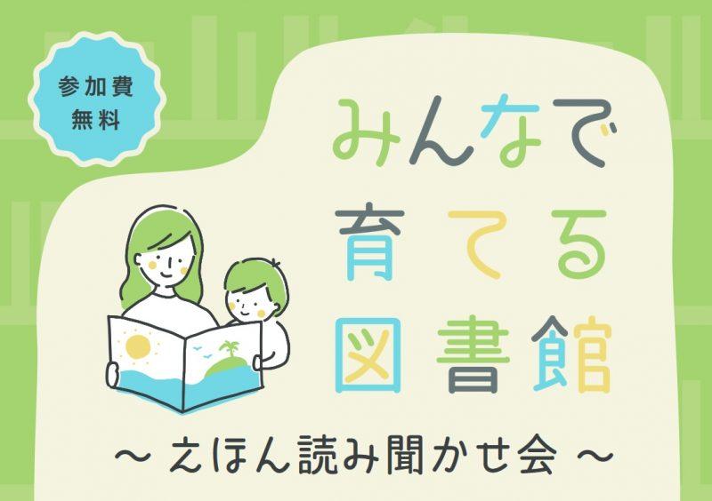 みんなで育てる図書館~えほん読み聞かせ会~