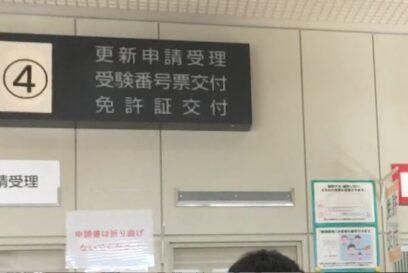 【兵庫県】運転免許更新業務、一部再開|5月20日から