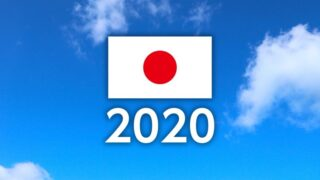 【宍粟市】音水湖にやってくる「東京2020オリンピック」聖火リレー 応援参加者の募集