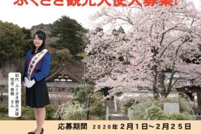 【福崎町】二代目 ふくさき観光大使を募集