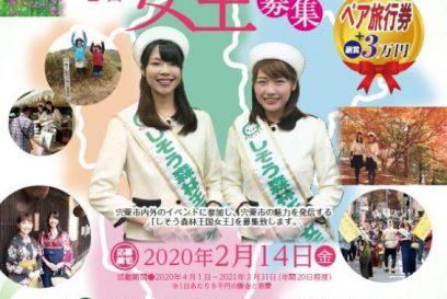 【宍粟市】第32代しそう森林王国女王募集 応募締切2月14日