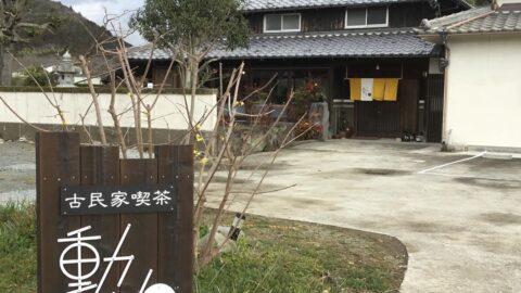 【福崎町高岡】こだわりの古民家喫茶 動き人(うごきびと)がオープン