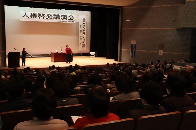【神河町】グリンデルホールで『人権啓発講演会』が開催されました