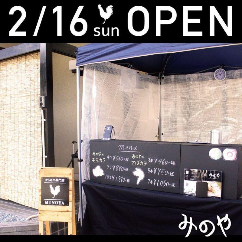【福崎町】からあげ専門店MINOYA(みのや)|特産もち麦の衣を使った唐揚げ屋さんがオープン