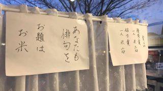 お題はお米|市川町ひまりん朝市で俳句企画