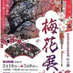 姫路城西御屋敷跡庭園「好古園」|梅花展 2020