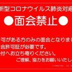 公立神崎総合病院から新型コロナウイルス感染症についてのお願い