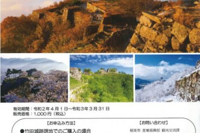 【朝来市】令和2年(2020)度 竹田城跡年間パスポート| 受付開始