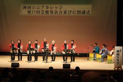 【神河町】神河シニアカレッジ作品展と芸能発表会