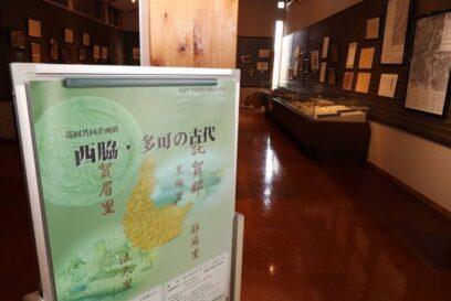 【多可町】那珂ふれあい館で「西脇・多可の古代」企画展