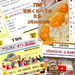 【市川町】TBS「世界くらべてみたら」でタズミの卵