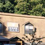 【市川町】「足湯喫茶 茶処はんせ」が3月1日で閉店。その跡には