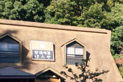 【市川町】「足湯喫茶 茶処はんせ」が3月1日に閉店。その跡には