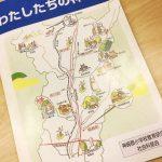 【ワンチーム】兵庫県下で人口が少ないワンツー。神崎郡を神崎軍にしてみたらっていう妄想