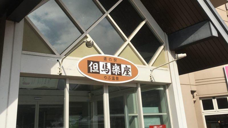 道の駅 但馬楽座