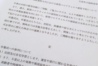 【福崎町】新型コロナウイルス 卒業式へも影響|福崎高等学校