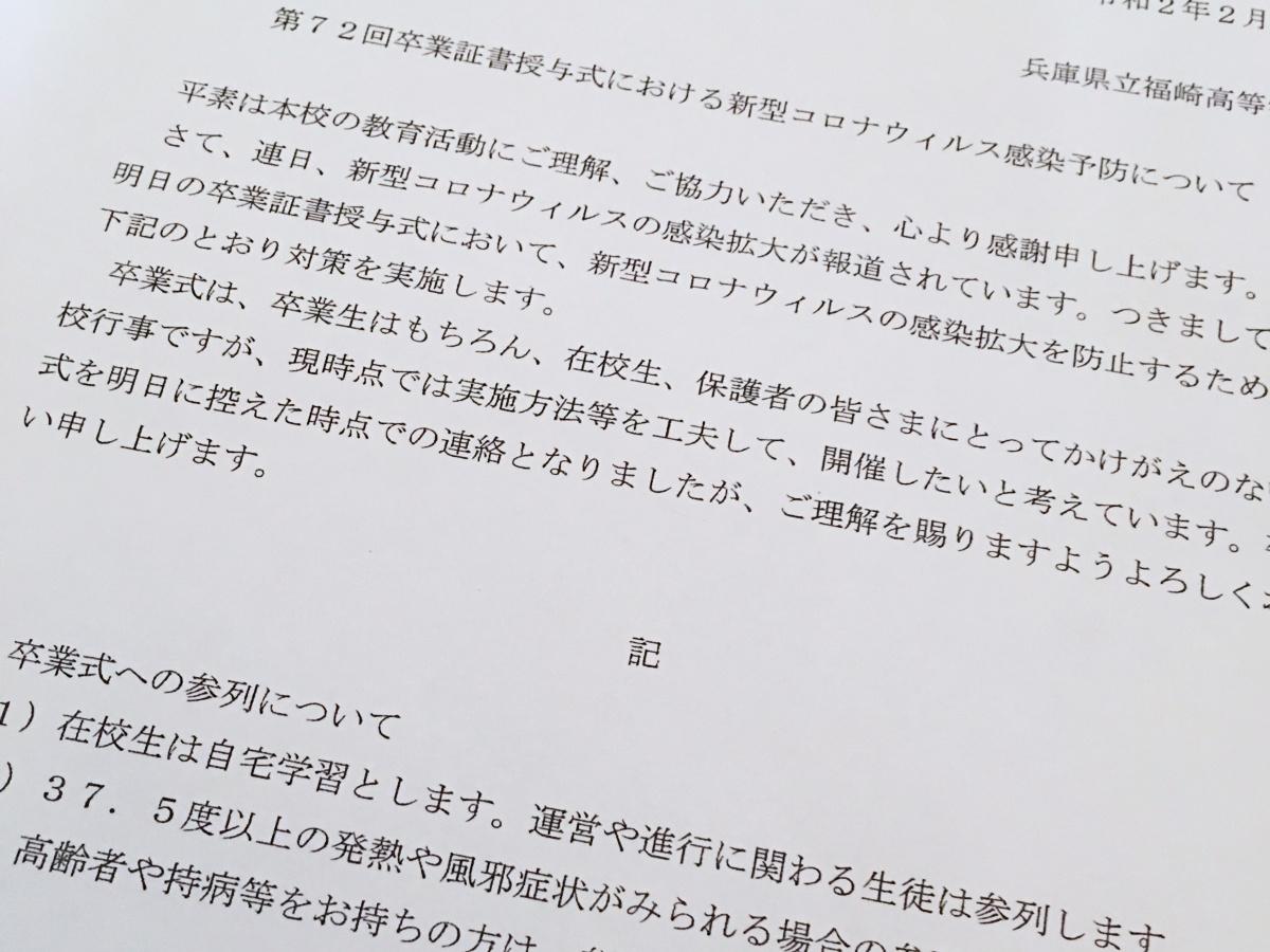 【福崎町】新型コロナウイルス 卒業式へも影響 福崎高等学校