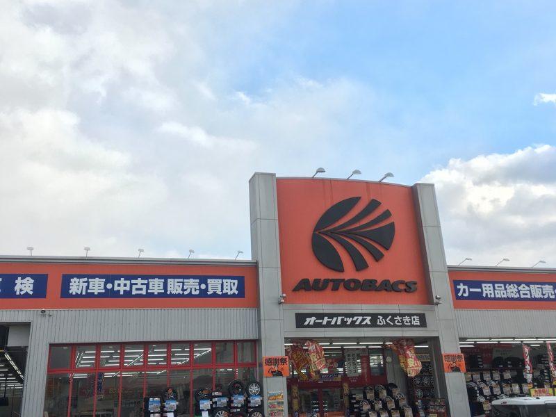 オートバックス(ふくさき店)