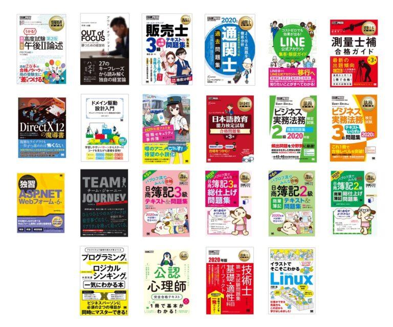 こうしす!社内SE 祝園アカネの情報セキュリティ事件簿|姫路が舞台の話題のアニメが小説化