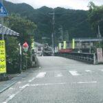 【神河町】観音橋(中村地内)が車輌通行止め|2月26日・27日