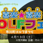 【中止】第4回市川町ゴルフまつり 喜楽☆喜楽GOLFフェス(きらきらゴルフフェス)