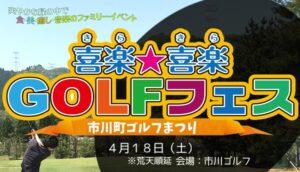 市川町ゴルフまつり