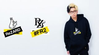 YouTuberヒカルのアパレルブランド「ReZARD」と人気ブランド「#FR2」とのコラボが決定