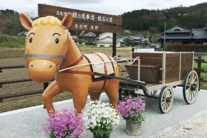 【市川町】浅野にしゃべる馬「ハヤブ」登場(動画あり)|日本遺産「銀の馬車道・鉱石の道」