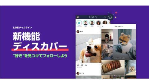 【LINE】新機能「ディスカバー」自分好みのコンテンツやフォローアカウントの最新情報をチェック