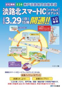 【兵庫県】「淡路北スマートインターチェンジ」が開通