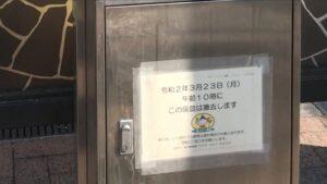 姫路城や姫路駅周辺の喫煙所が撤去 3月23日10時から