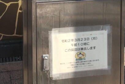 【場所は?】姫路城と姫路駅周辺の喫煙所が7ヶ所撤去|3月23日10時から