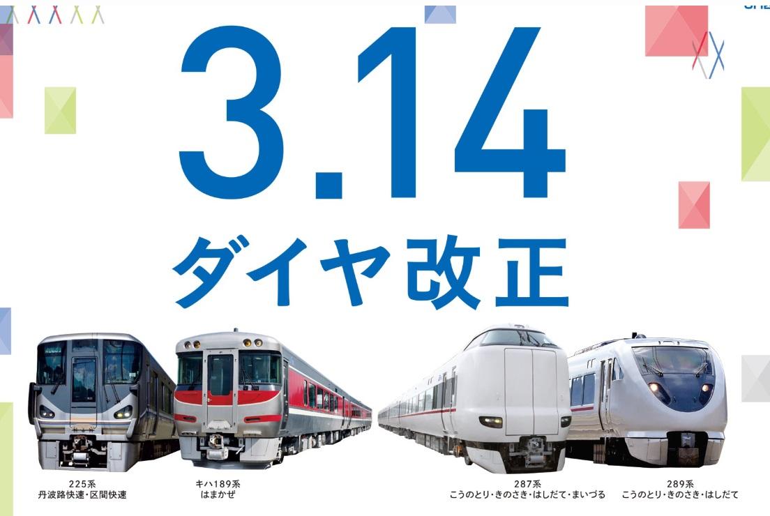 【神河町】(播但線)長谷駅から住民の願い乗せて|3.14ダイヤ改正