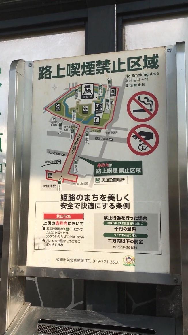 姫路城や姫路駅周辺の喫煙所が撤去|3月23日10時から