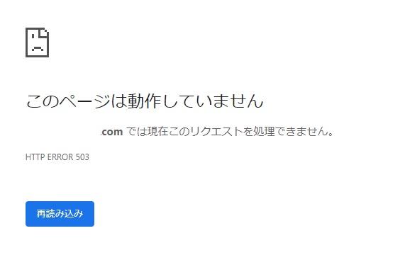 【Oops!(おっと)】サイトが死んでる!?