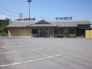 【福崎町】マリンポリス福崎店が3月1日で閉店。「海舟丸 福崎店」としてリニューアルオープン