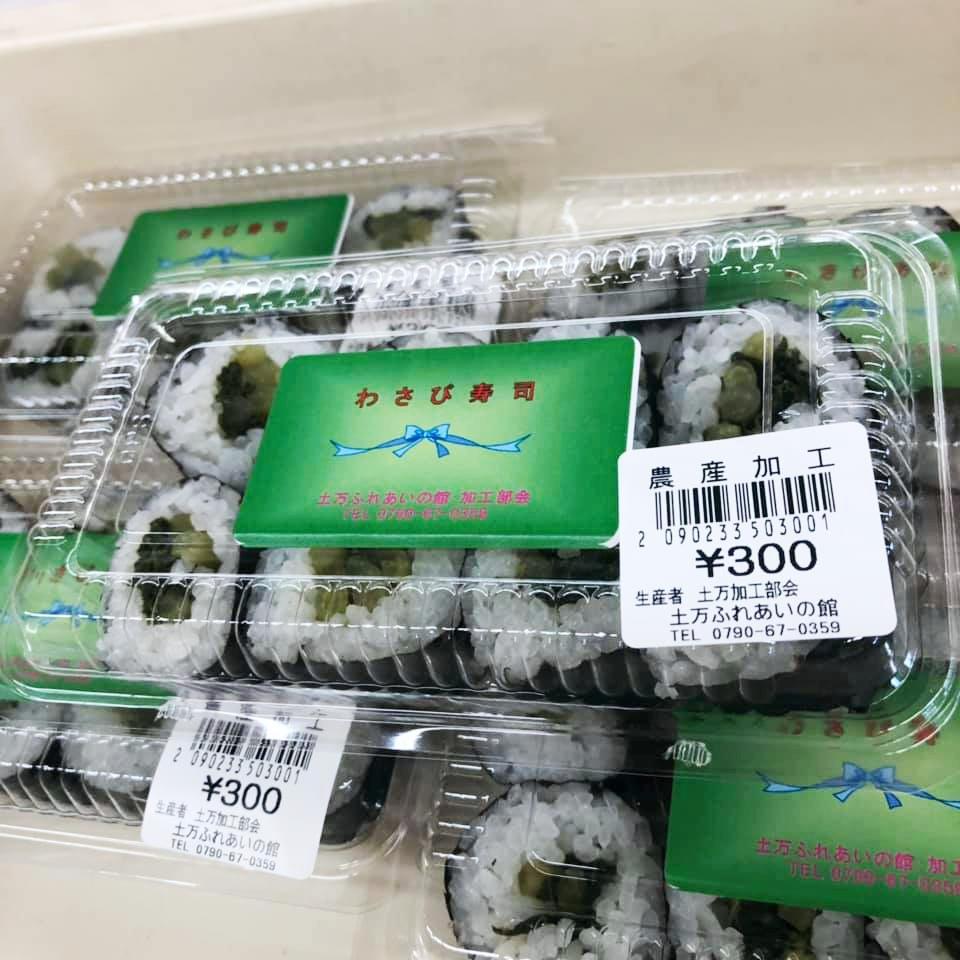 【宍粟市】葉わさび寿司祭り|土万(ひじま)ふれあいの館でわさび寿司や醤油饅頭