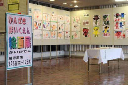 【神河町】神崎保育園絵画展|園での節分豆まきや発表会などの様子を描く