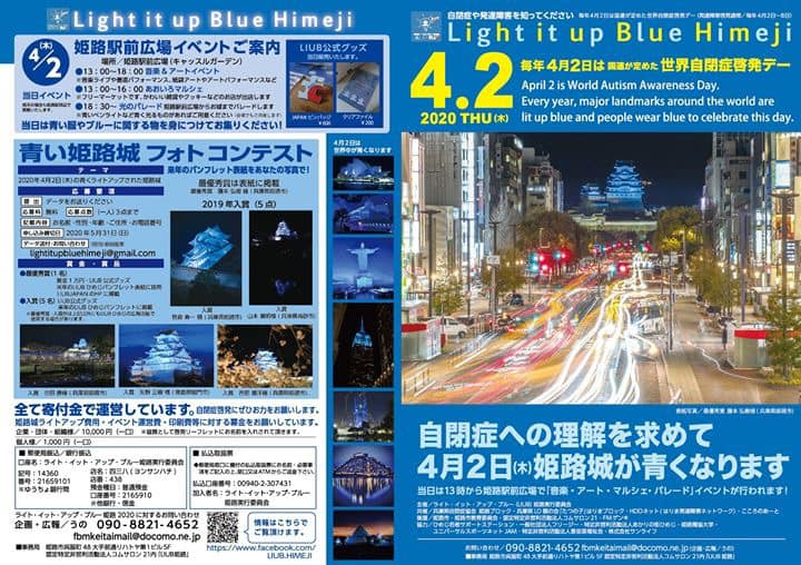 Light it up Blue Himeji
