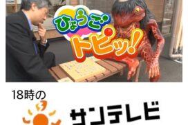 【福崎町】3月2日「ひょうご発信」再放送 18:00から